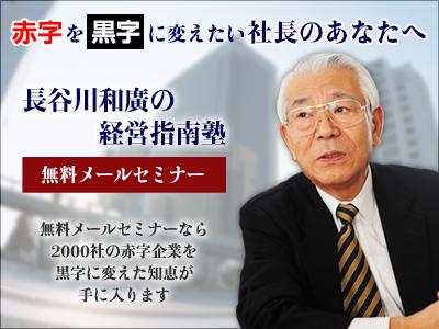 長谷川和廣の経営指南塾 無料メールセミナー