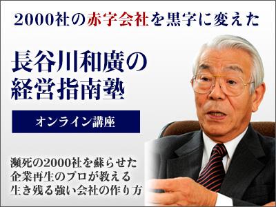 長谷川和廣の経営指南塾 オンライン講座
