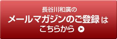 メールマガジンご登録